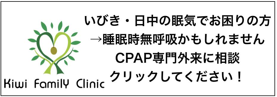CPAP専門外来